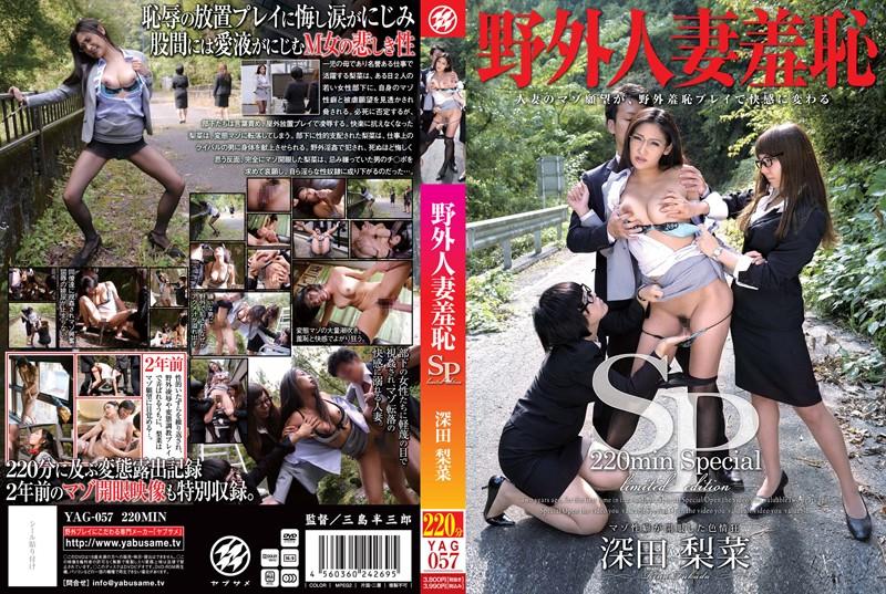 Rina FUKADA - Shy Housewives Outside SP. [YAG-057] (Eiten) [cen] [2013 г.,BDSM,Stockings,Nylon,Big Tits,Blowjob,Fetish, DVDRip]