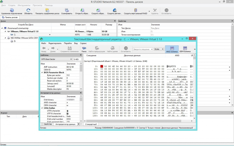 R-Studio 8.3 Build 169775 Network Edition (2017) PC | RePack & Portable by KpoJIuK