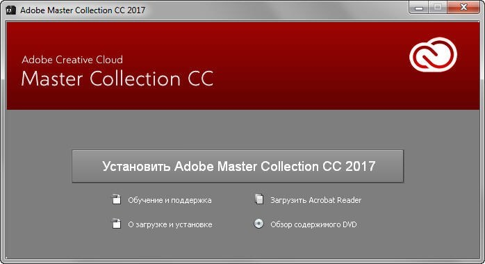 Adobe Master Collection CC 2017 [Update 3] (2017/PC/Русский), by m0nkrus