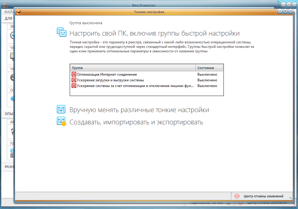Reg Organizer [8.14 Final] (2018/PC/Русский), RePack & Portable by KpoJIuK / by D!akov
