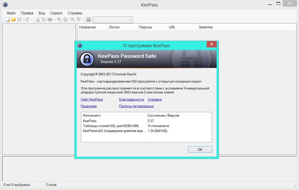 KeePass Password Safe 2.37 + Portable (2017) Русский / Английский