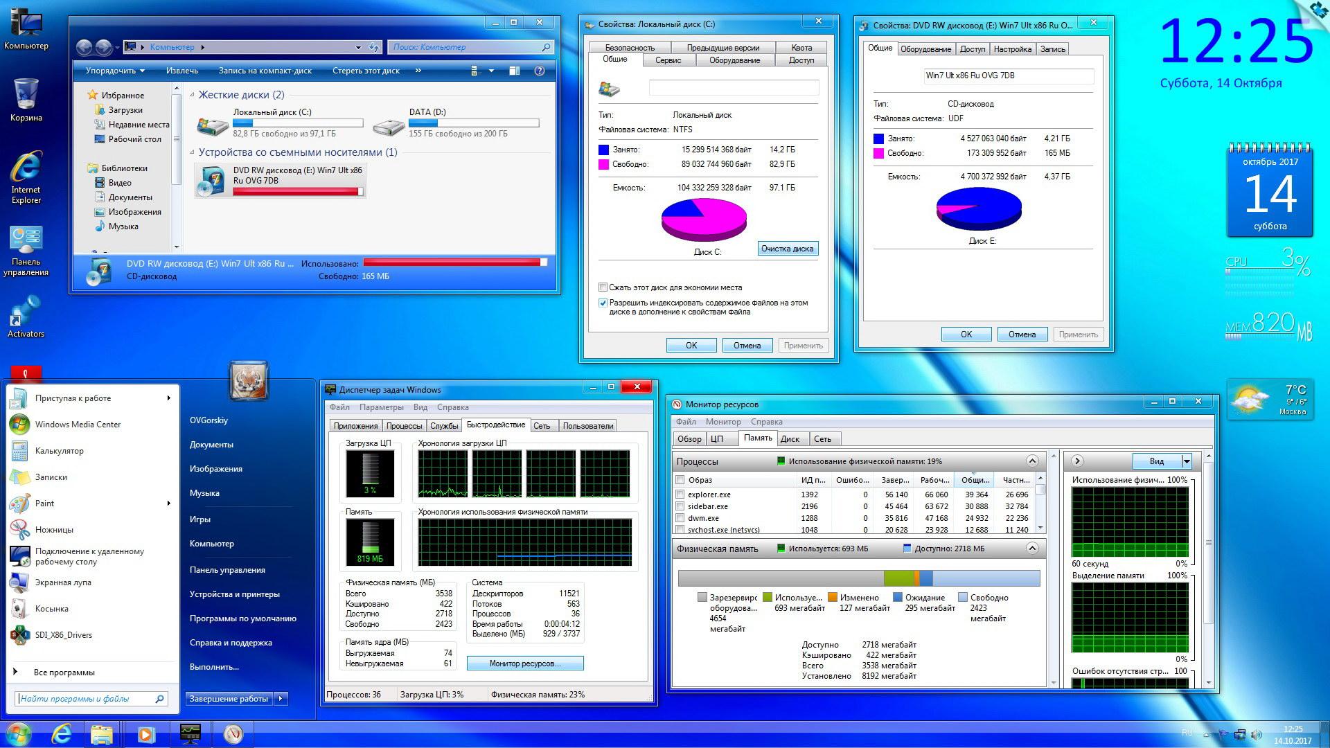 Microsoft Windows 7 Ultimate Ru x86 SP1 7DB by OVGorskiy® (10.2017) Русский