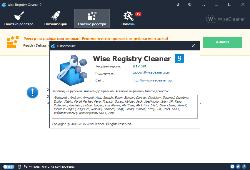 Wise Registry Cleaner 9.5.1.621 / Wise Disk Cleaner 9.5.6.678 (2017) PC | + Portable
