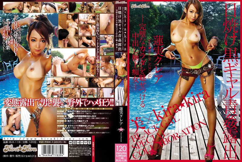 Kurea HASUMI - BLACK GAL SPECIAL COLLABORATION Tanned Gals Fucking Outdoors And Exposing All - Hot Bodied Sluts Get Creampied.  (kira☆kira)