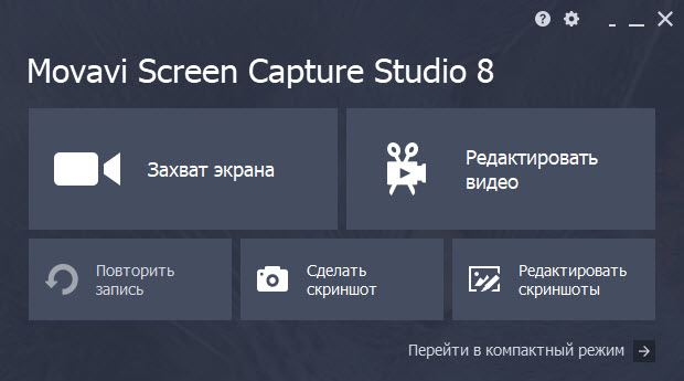 Movavi Screen Capture Studio 8.6 (2017) PC | RePack & portable by elchupakabra