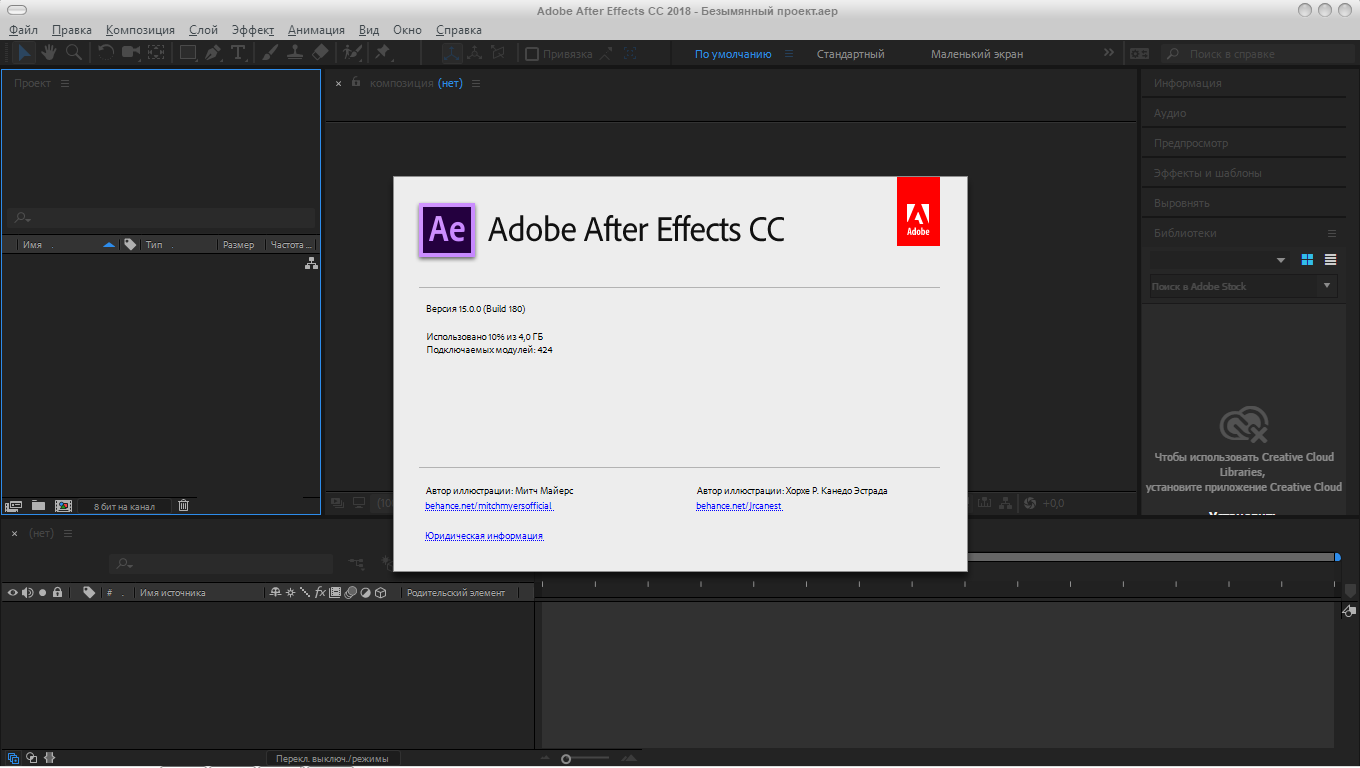Adobe After Effects CC 2018 15.0.0.180 (2017) PC | RePack by KpoJIuK