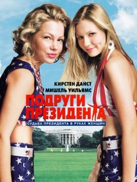 Подруги президента / Dick (1999) WEB-DL 720p