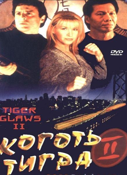 Коготь тигра 2 1996 - Андрей Гаврилов