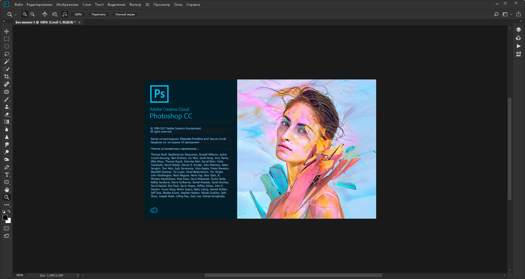 Adobe Photoshop CC 2018 [19.0.0.24821] + Actions [x64] (2017) PC | Portable by XpucT