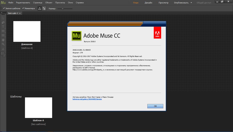 Adobe Muse CC 2018.0.0.685 [x64] (2017) PC | RePack by KpoJIuK