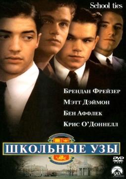 Школьные узы / School Ties (1992) WEB-DL 720p