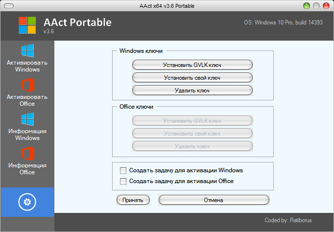 AAct 3.8.1 (2017) PC | Portable