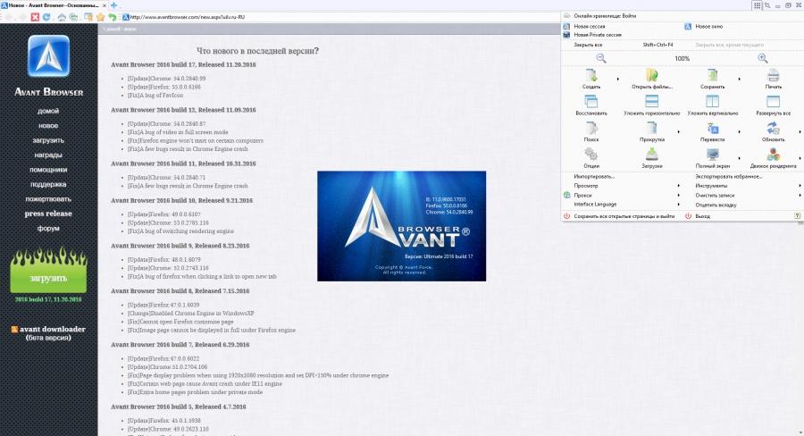 Avant Browser Ultimate 2017 build 10 (2017) PC   + Portable