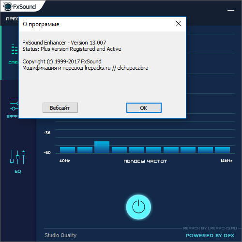 FxSound Enhancer 13.018 (2017) PC | RePack by KpoJIuK