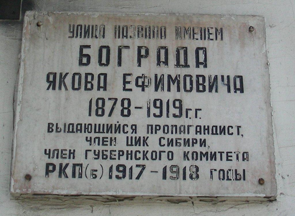 2.39_Улица_Бограда_2.jpg