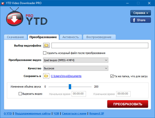 YouTube Video Downloader PRO 5.8.9 (20171006) (2017) PC | RePack by вовава