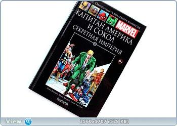Marvel Официальная коллекция комиксов №96 -  Капитан Америка и Сокол. Секретная империя