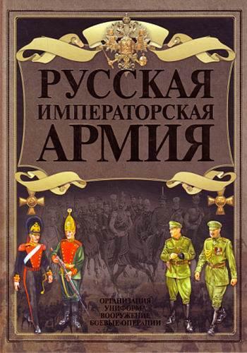 Русская императорская армия (2013) SATRip (13 серий из 13)