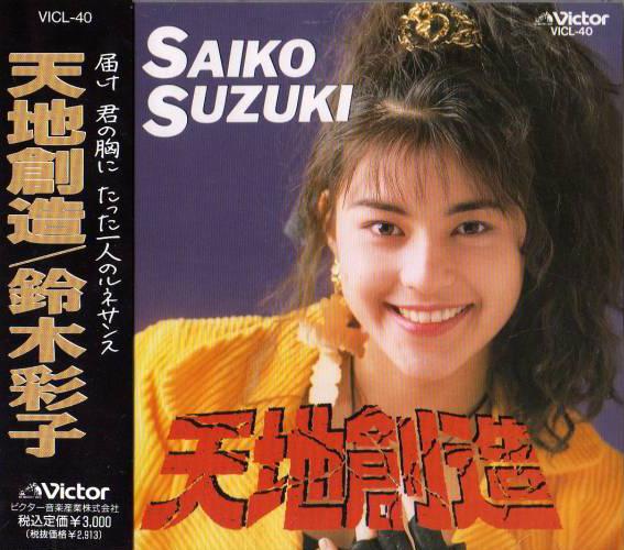 20171122.1400.5 Saiko Suzuki - Tenchi-Sohzoh (1990) cover.jpg