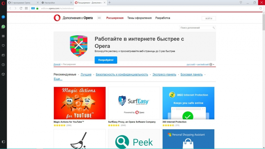 Opera 49.0.2725.47 Stable (2017) РС | + Portable by PortableAppz