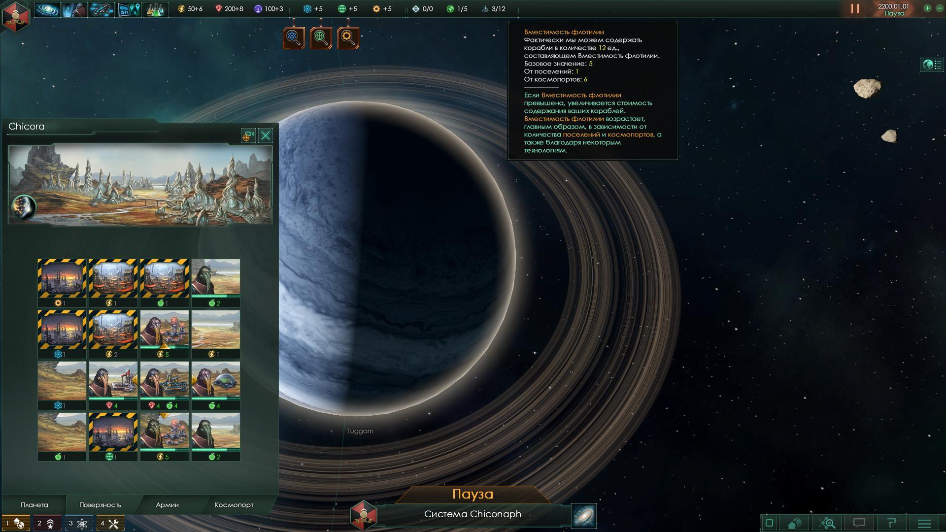 Stellaris: Galaxy Edition [v 1.8.3 + DLC's] (2016) PC | RePack от xatab