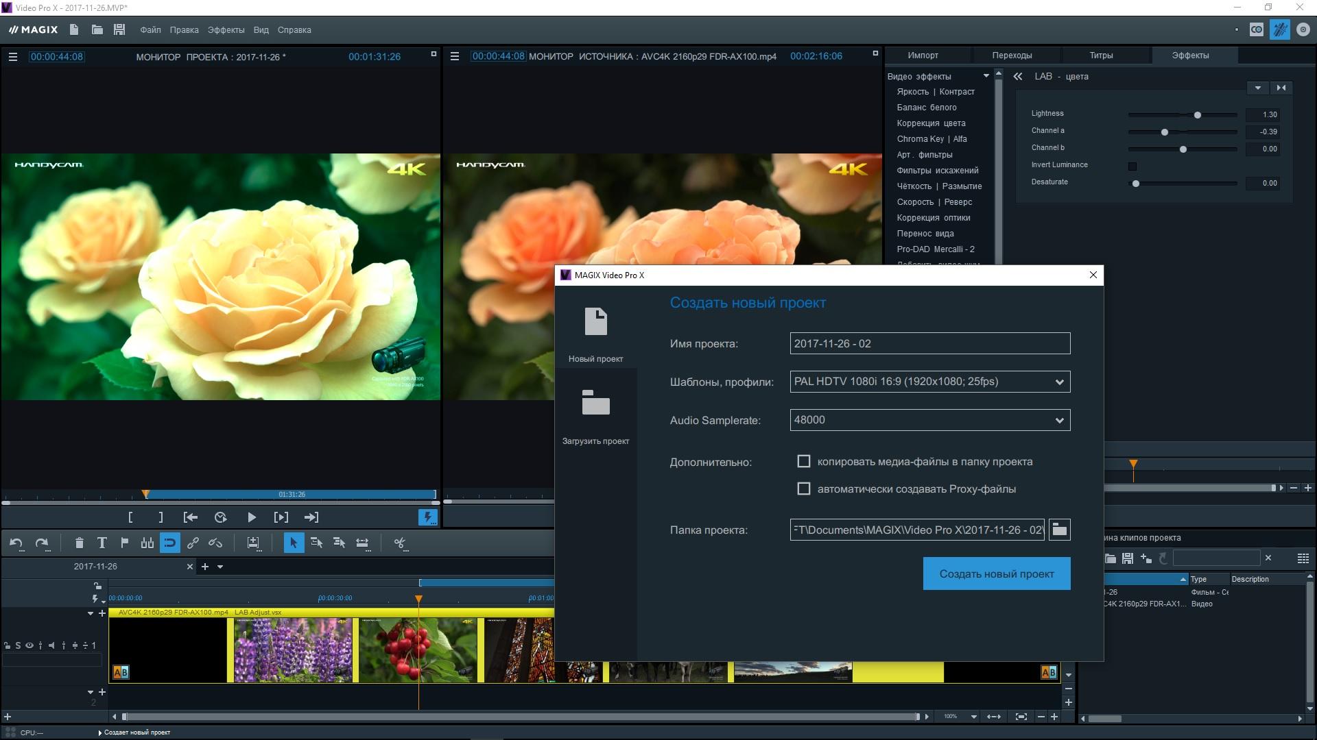 MAGIX Video Pro X9 15.0.5.211 (x64) + Content (2017) Русский / Английский