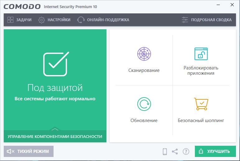 Comodo Internet Security Premium 10.0.2.6420 Final (2017) PC