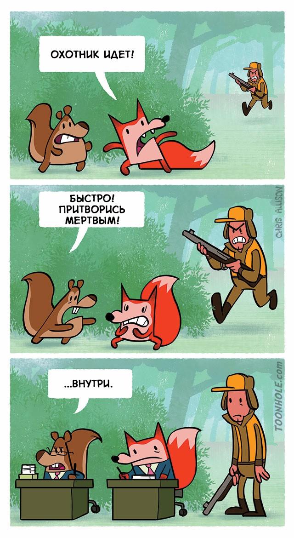 Охотник идет