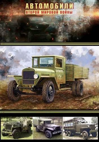 Автомобили Второй мировой войны (2017) WEB-DLRip [H.264] (4 серии из 4)