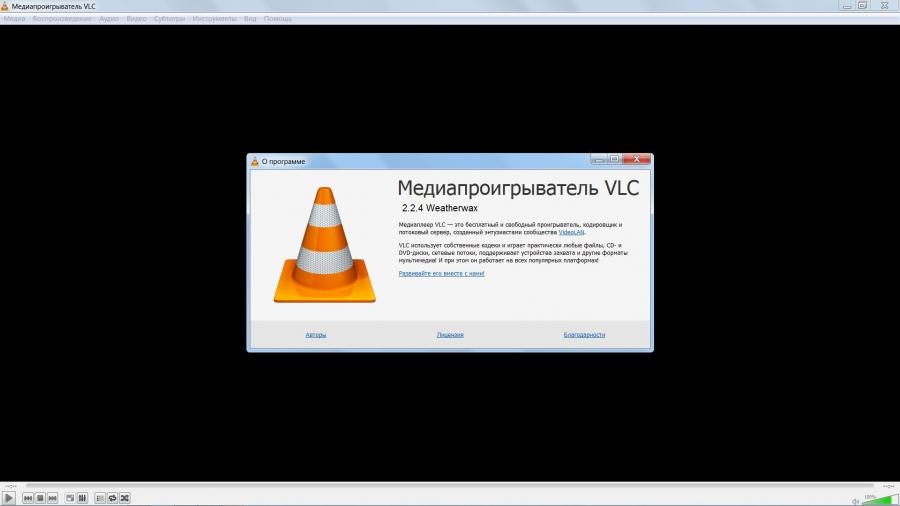 VLC Media Player 2.2.8 Final (2017) РС | + Portable