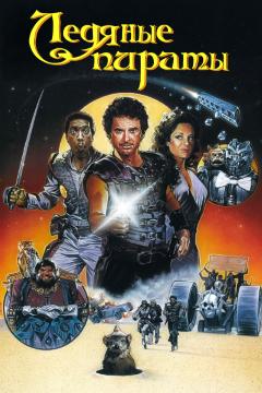 Ледовые пираты / The Ice Pirates (1984) BDRip 1080p