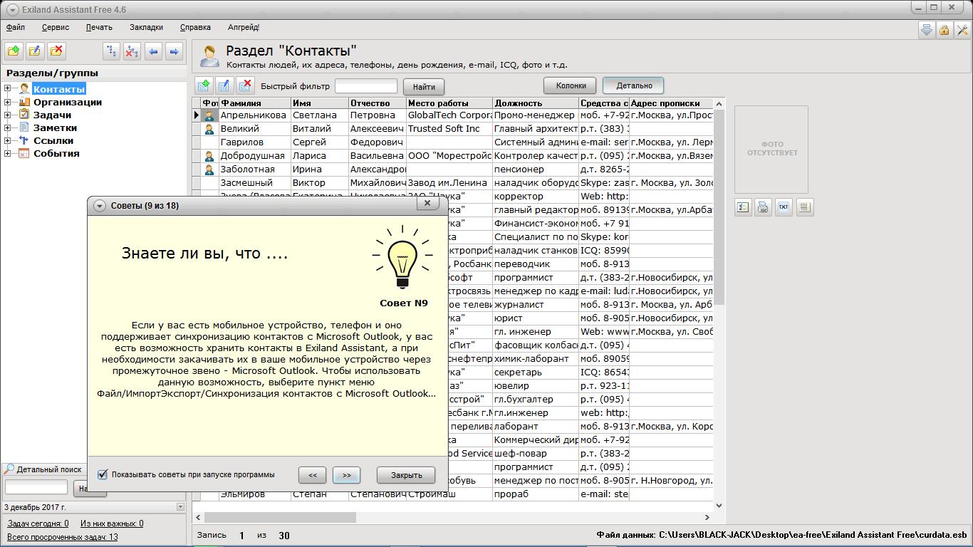 Exiland Assistant 4.6 Free portable (2017) Русский