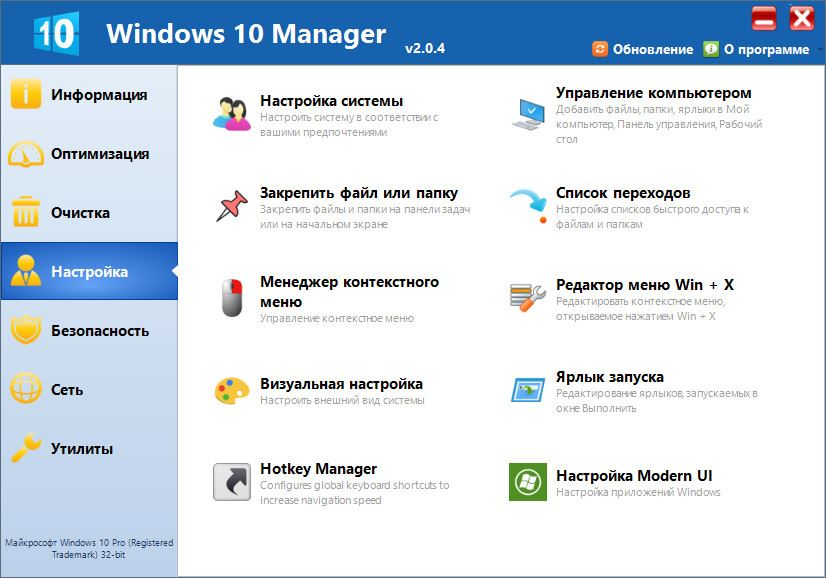 Windows 10 Manager 2.2.0 Final (2017) PC | RePack & Portable by KpoJIuK