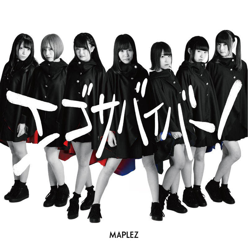 20171205.2120.2 MAPLEZ - Ego Survivor! (FLAC) cover.jpg