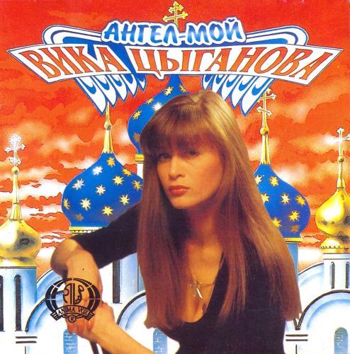 Вика Цыганова - Ангел мой (1993) [FLAC Lossless image + .cue]<Шансон>