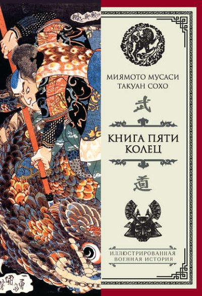 Миямото Мусаси, Такуан Сохо - Книга пяти колец (сборник) (2017) FB2