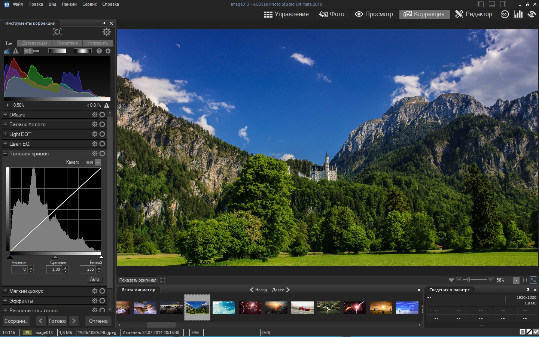 программы для просмотра и обработки фото