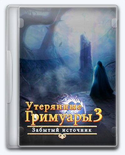 Lost Grimoires 3: The Forgotten Well / Утерянные гримуары 3: Забытый источник (2017) [Ru] (1.0) Unofficial