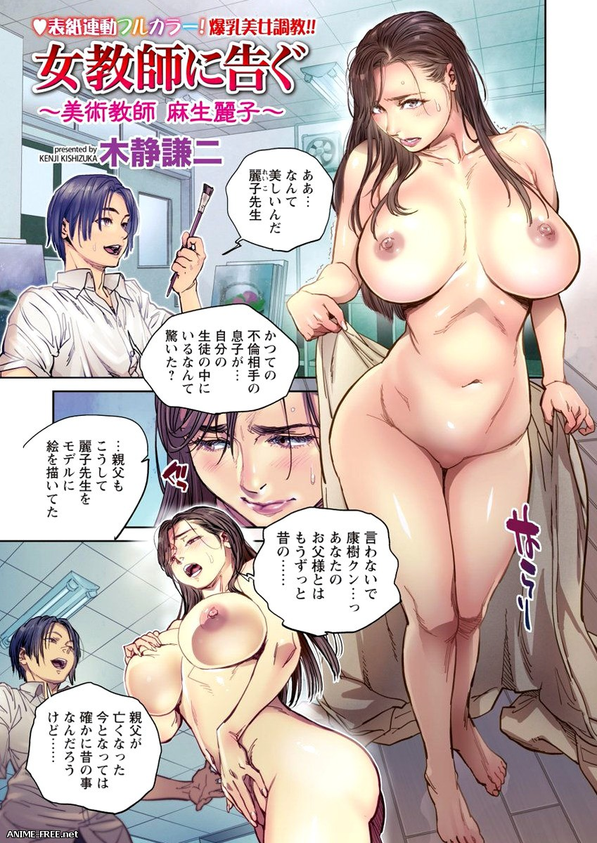 Kishizuka Kenji - Сборник хентай манги [Ptcen] [ENG,JAP,RUS] Manga Hentai