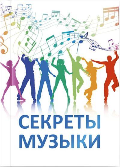 Татьяна Микушина - Секреты Музыки (2016) PDF, FB2, EPUB, MOBI