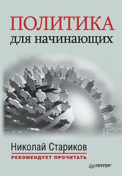Никколо Макиавелли, Алексей Вандам (Едрихин) - Политика для начинающих (2015) FB2, RTF