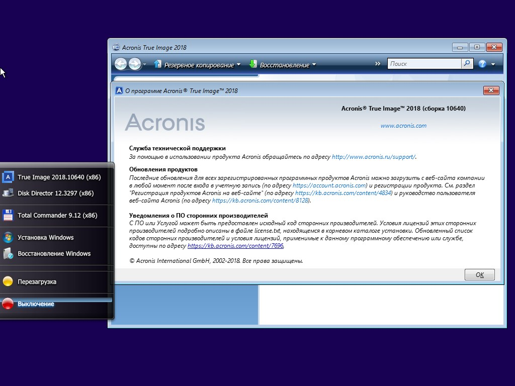 Acronis BootCD 10PE x86/x64 by naifle (19.03.2018) Русский