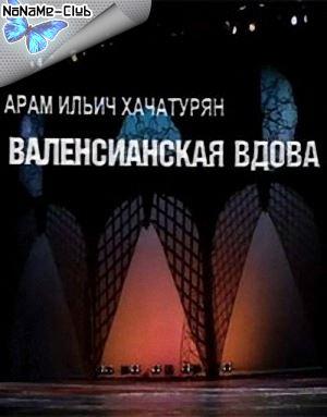 Арам Хачатурян - Валенсианская вдова (1988) DVDRip