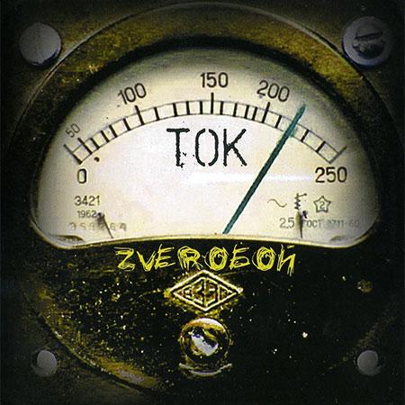 ZveroБой (Зверобой) - Ток (2013) [MP3|320 Kbps] <Rock>