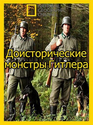 NG: Доисторические монстры Гитлера / Hitler's Jurassic Monsters (2014) HDTV [H.264/1080i-LQ]