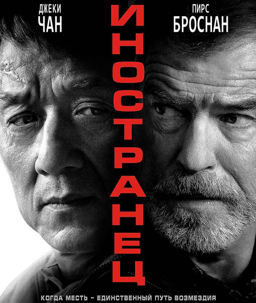 Иностранец / The Foreigner (2017) WEB-DL 1080p | iTunes