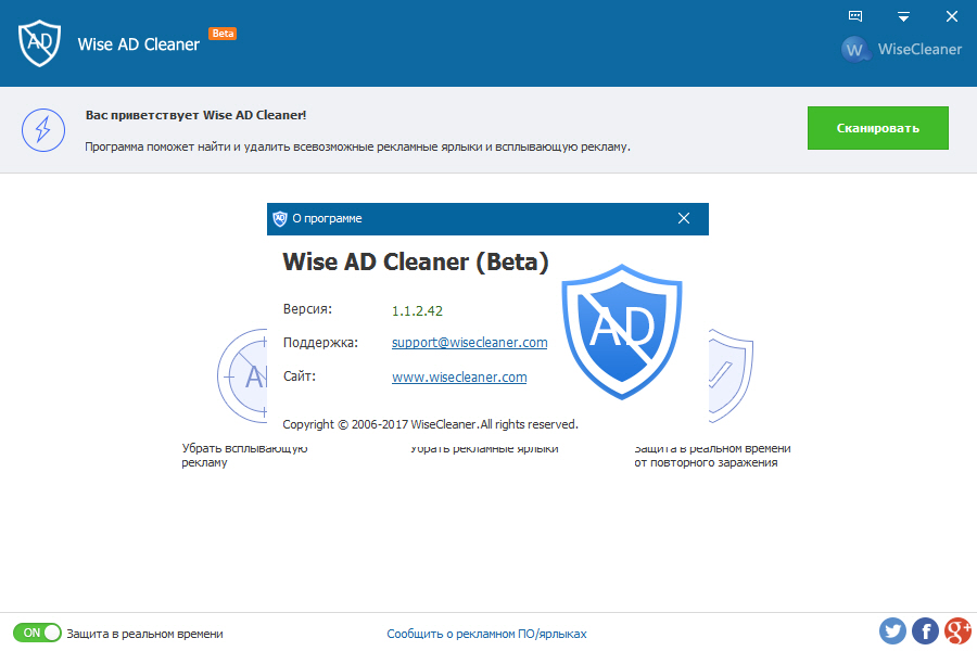 Wise AD Cleaner [1.1.4.44] (2017/PC/Русский)