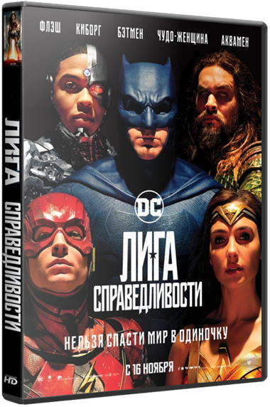 Лига справедливости / Justice League (2017) WEB-DLRip-AVC | DUB (iTunes)