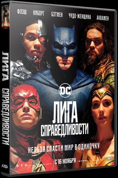 Лига справедливости / Justice League (2017) WEB-DLRip-AVC | DUB (iTunes)