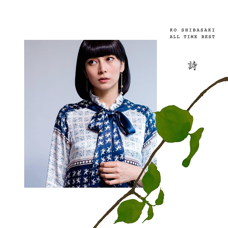 20171229.1319.2 Kou Shibasaki - All Time Best Uta (FLAC) cover.jpg